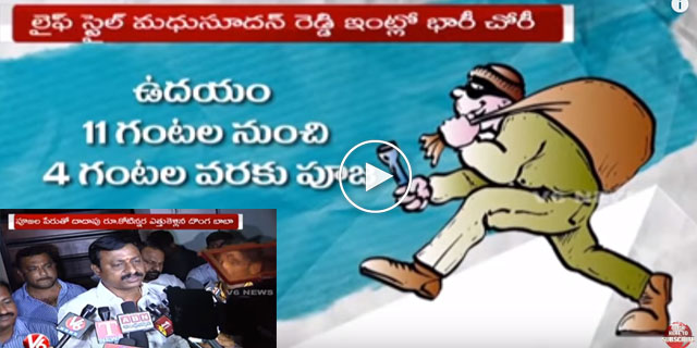 Fake Baba Cheats Family And Robbed 1.5 Crore In Banjara Hills | Hyderabad