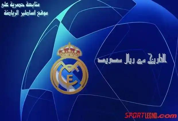 ريال مدريد,دوري ابطال اوروبا,دوري أبطال أوروبا,مشوار ريال مدريد في دوري الابطال,دوري الابطال,مشوار ريال مدريد في دوري ابطال اوروبا 2016,ريال مدريد 3 دوري ابطال,مشوار ريال مدريد في دوري الابطال 2015,مشوار ريال مدريد فى دورى ابطال اوروبا 2017,اخبار ريال مدريد,طريق ريال مدريد في دوري ابطال اوروبا 2018,اقوى مباريات ريال مدريد في دوري ابطال اوروبا,مشوار ريال مدريد في دوري ابطال اوروبا 2018,ريال مدريد وليفربول,ريال مدريد دوري أبطال أوروبا,مشوار ريال مدريد للعاشرة,مشوار الريال في دوري الابطال 2014
