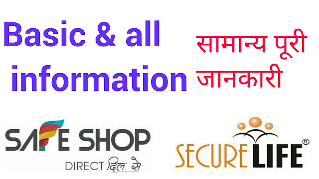 Safeshop, secure life mlm company all, basic information in hindi