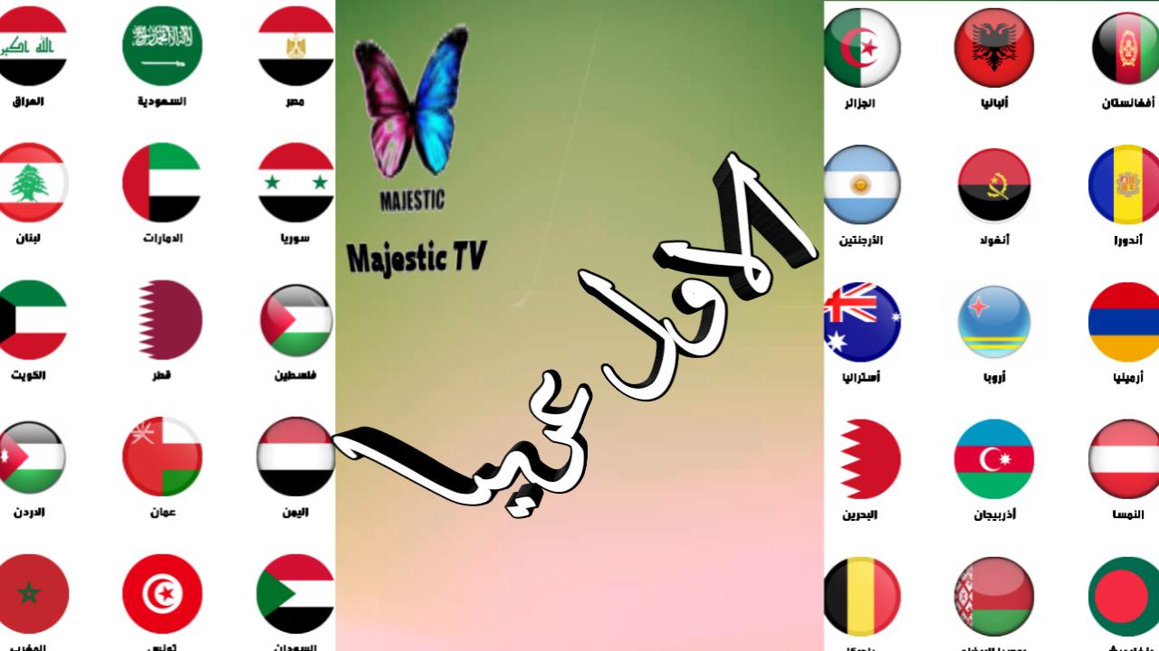 تطبيق لايف لمشاهدة القنوات العربية والعالمية وقنوات ماجستيك مجانا/Live TV