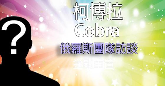 [揭密者][柯博拉Cobra]2017年3月8日與俄羅斯團隊訪談
