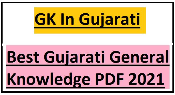 Best Gujarati General Knowledge PDF 2021