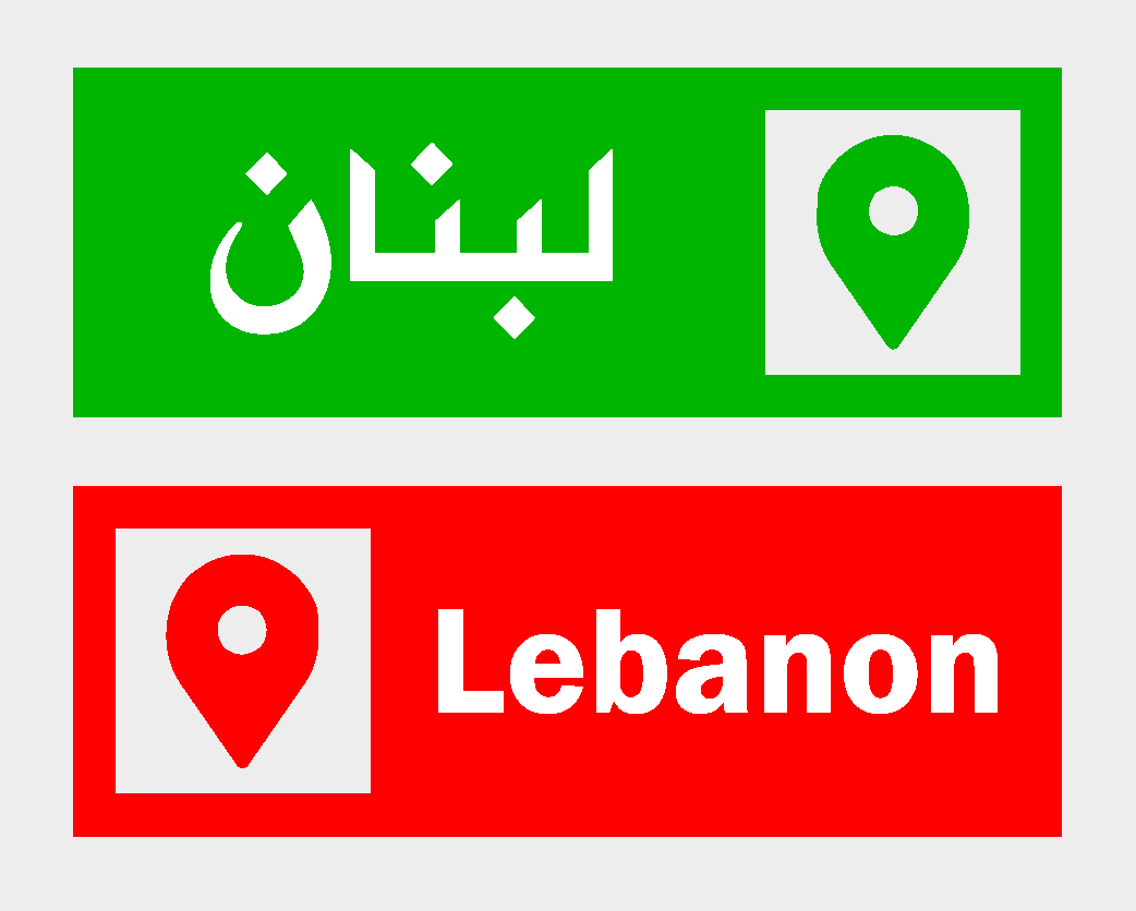 lebanon icon map vector free download #lebanon #map #arab #arabic #world #national #graphics #islam #islamic #vectorart #graphic #illustrator #icon #icons #vector #design #country #graphicart #designer #logo #logos #photoshop #button #buttons #maps #illustration #socialmedia #symbol #abstractart
