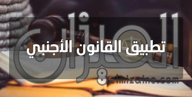 تطبيق القانون الأجنبي