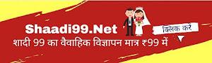 Shaadi99.Net