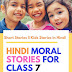 Hindi Moral Stories For Class 7 || Short Stories || Kids Stories in Hindi
