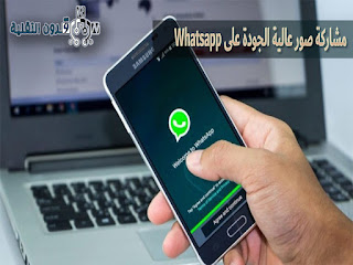 حيلة رائعة لمشاركة صوربجودة عالية على  whatsapp