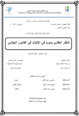 مذكرة ماستر: الدفتر العقاري ودوره في الإثبات في القانون الجزائري PDF