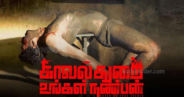 'Kavalthurai Ungal Nanban'
