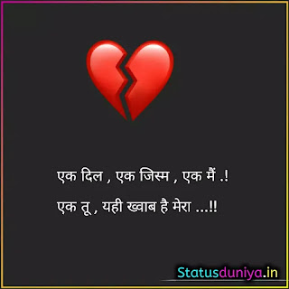 Very Sad Love Status In Hindi