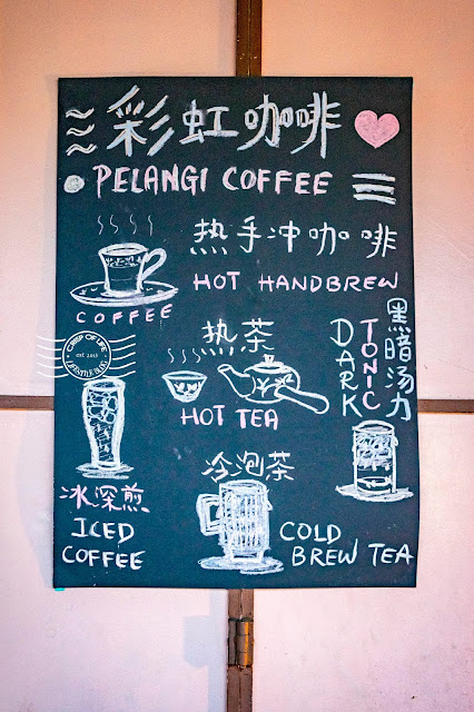 Saturday Only Hand Brew Filter Coffee @ Pelangi Coffee 彩虹咖啡, Sungai Ara, Bayan Lepas, Penang