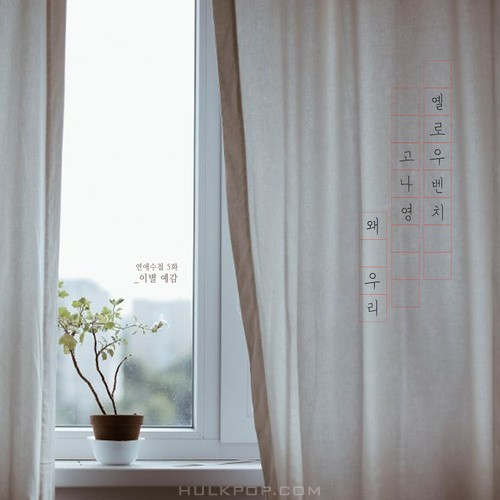 YELLOW BENCH, KOH NA YOUNG – 연애수첩 Part.5 – Single