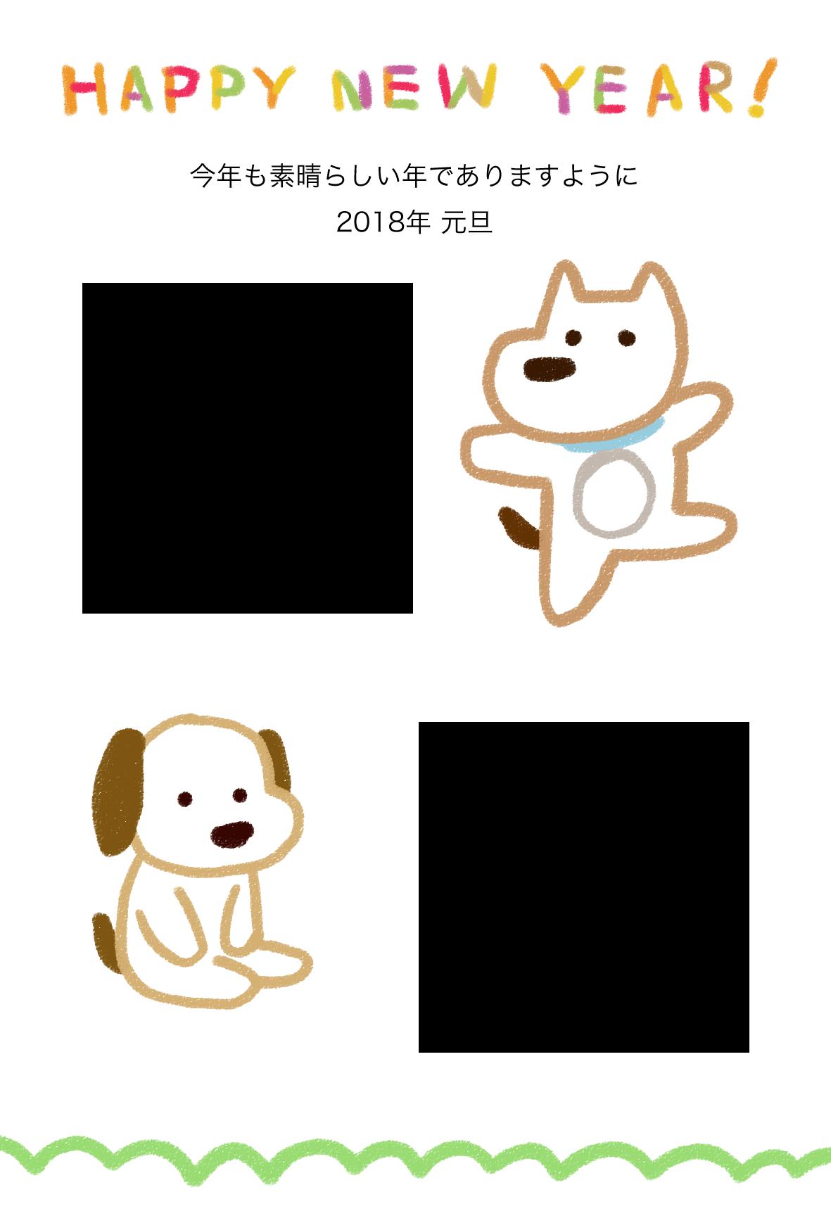二匹の犬のお絵かき年賀状(戌年・写真フレーム) | かわいい無料