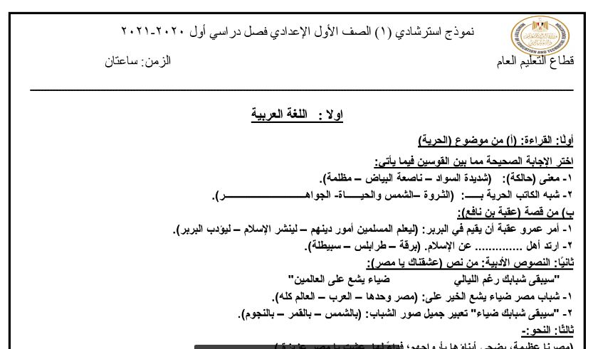 نماذج الوزارة الاسترشادية  امتحانات  متعددة التخصصات للصف الأول الاعدادى الترم الاول2021