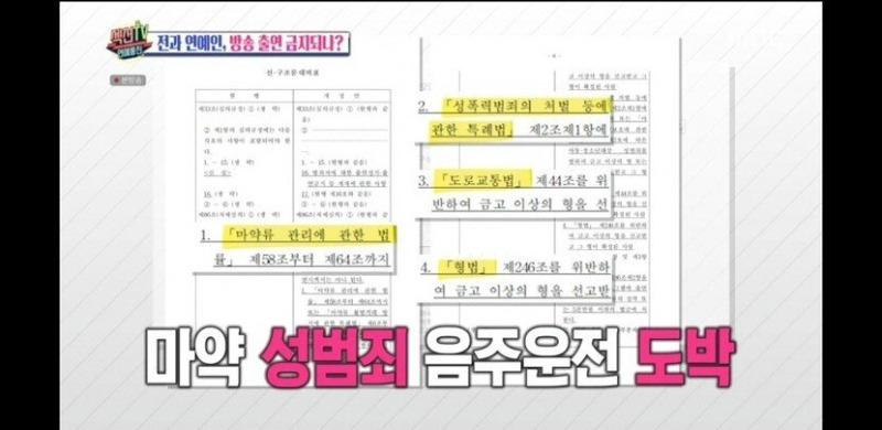 [유머] 전과자 방송 출연 금지법 -  와이드섬