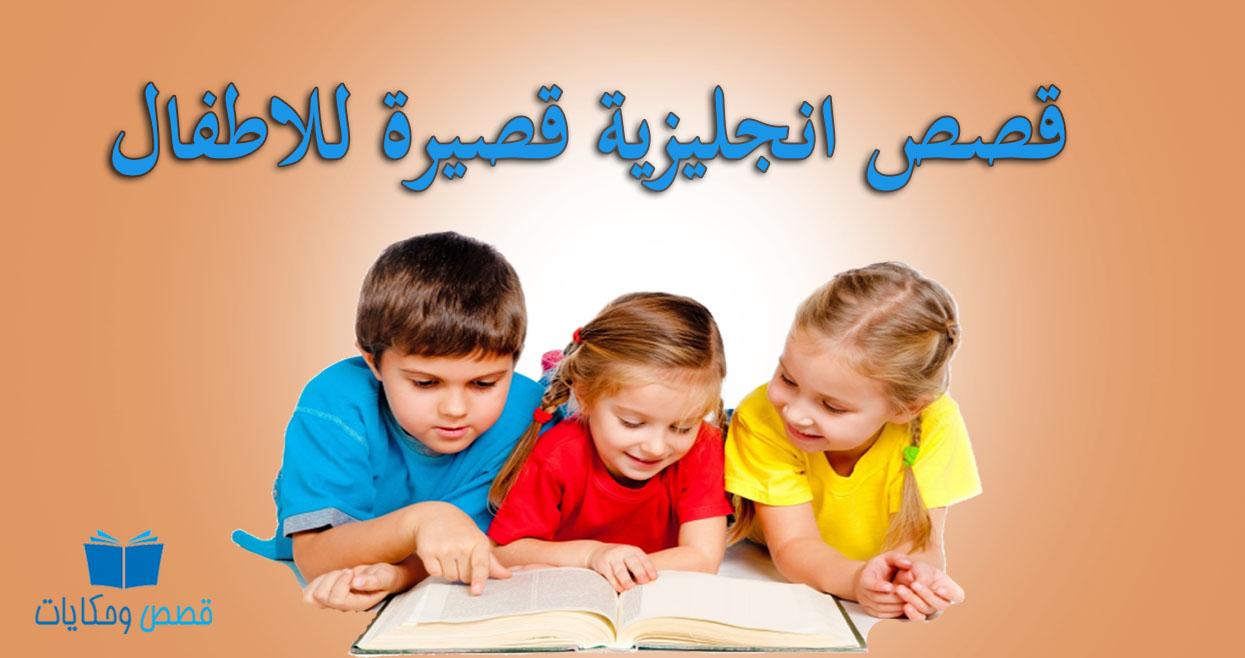 قصص انجليزية قصيرة للاطفال
