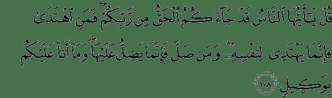 Surat Yunus Ayat 108