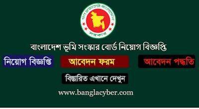 বাংলাদেশ ভূমি সংস্কার বোর্ড নিয়োগ বিজ্ঞপ্তি – LRB Job Circular 2019