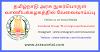 தமிழ்நாடு அரசு நுகர்பொருள் வாணிபக் கழகத்தில் புதிய  வேலைவாய்ப்பு