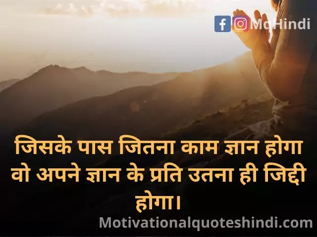Spiritual Status In Hindi