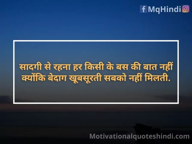 Simplicity Quotes In Hindi