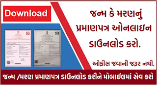 Download Birth / Death Certificate Online In Gujarat (eolakh.gujarat.gov.In)