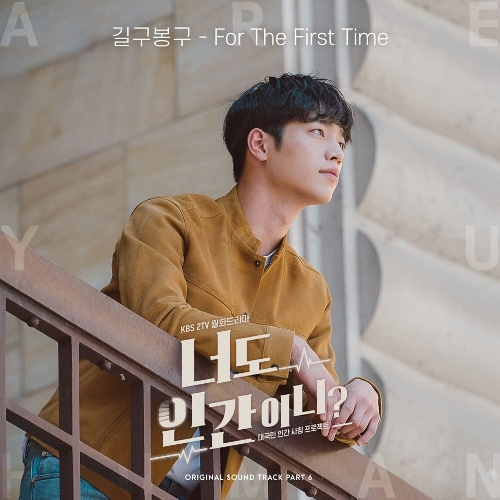 GB9 (Gilgu Bonggu) – Are You Human Too? OST Part.6 (FLAC)