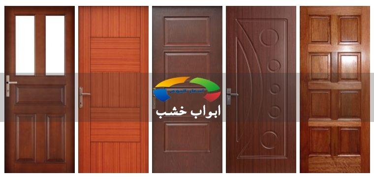 3366b91aa56 اسعار ابواب الخشب فى مصر Sinchiwarmiamazonlodge Com