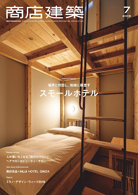 商店建築 2019年07月号 zip online dl and discussion