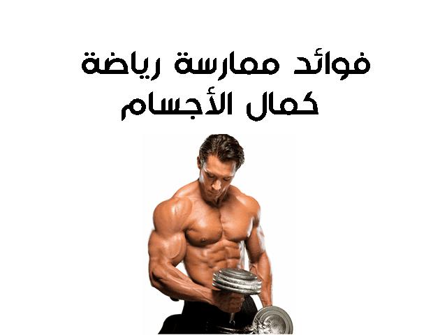 فوائد ممارسة رياضة كمال الأجسام
