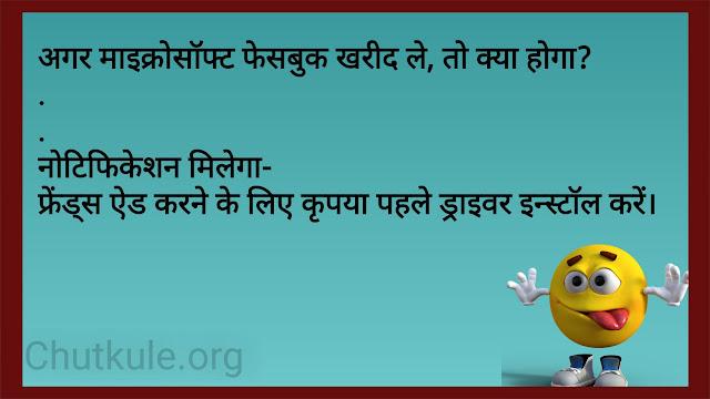 ajab gajab chutkule in hindi