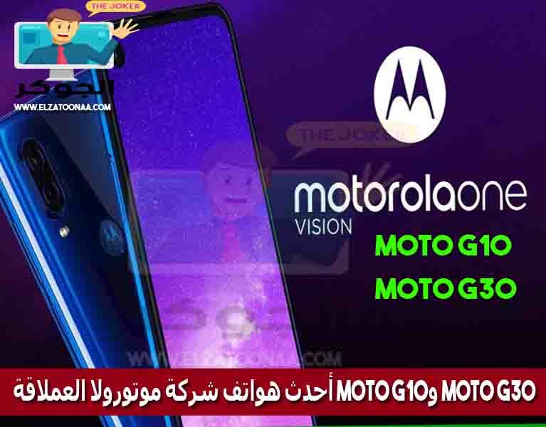 موتورولا, Moto G10, Moto G30