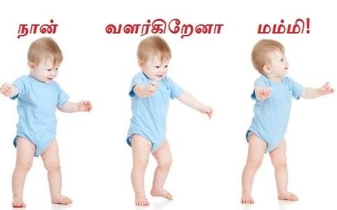 நான் வளர்கிறேனா மம்மி - Childrens age and growth health.