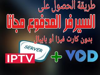 طريقة الحصول على سيرفر IPTV خاص بك مجانا متجدد مدى الحياة فترة تجريبية مجانية بدون كارت فيزا او بايبال