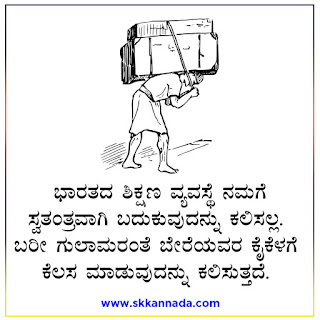 Education Amazing Facts in Kannada