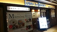 http://hakataeki-restaurant.blogspot.jp/2017/12/blog-post_19.html