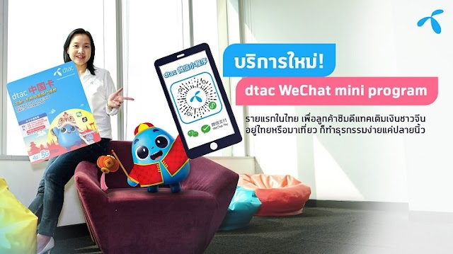 dtac takes to WeChat to support Chinese residents and long-stay visitors amid pandemic