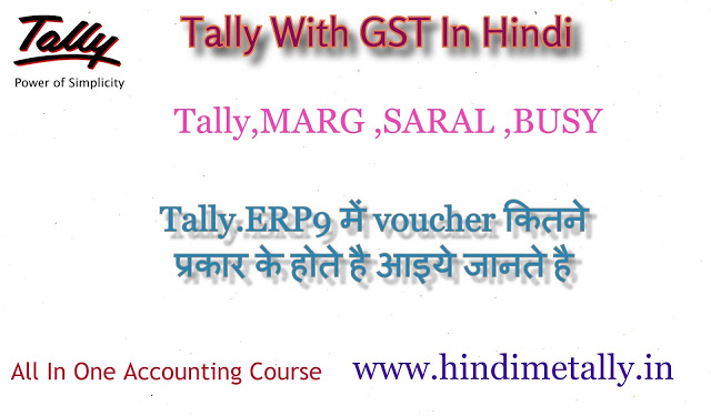 Types Of Voucher In Tally