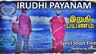 Irudhi Payanam – New Tamil Short Film 2017