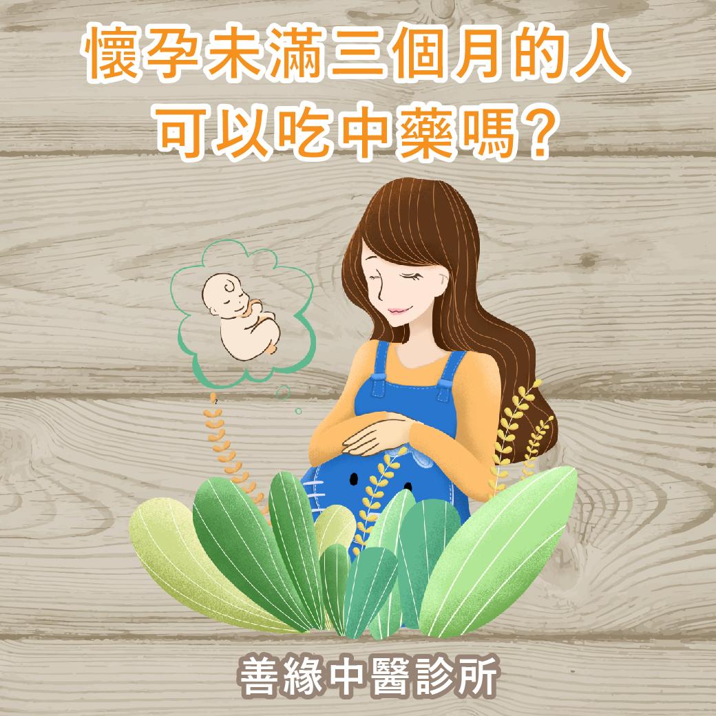 【懷孕未滿三個月的人可以吃中藥嗎?】