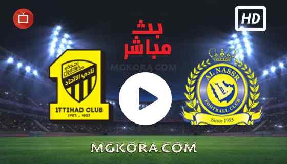 مشاهدة مباراة النصر والإتحاد بث مباشر السبت 18-09-2021 في الدوري السعودي