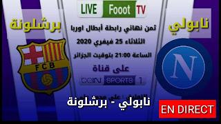 مشاهدة مباراة : نابولي و برشلونة / بث مباشر 25/02/2020