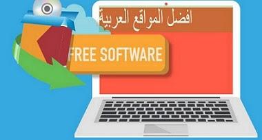 افضل 5 مواقع عربية لتحميل برامج الكمبيوتر