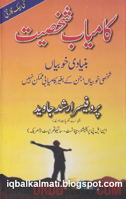 Kamyab Shakhsiyat by Arshad Javed in PDF