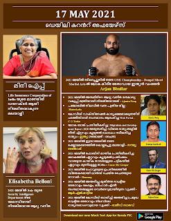 Daily Malayalam Current Affairs 17 May 2021