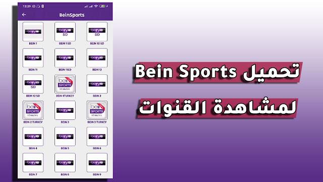تحميل تطبيق Bein Sports apk لمشاهدة القنوات المشفرة العالمية على أجهزة الأندرويد مجانا