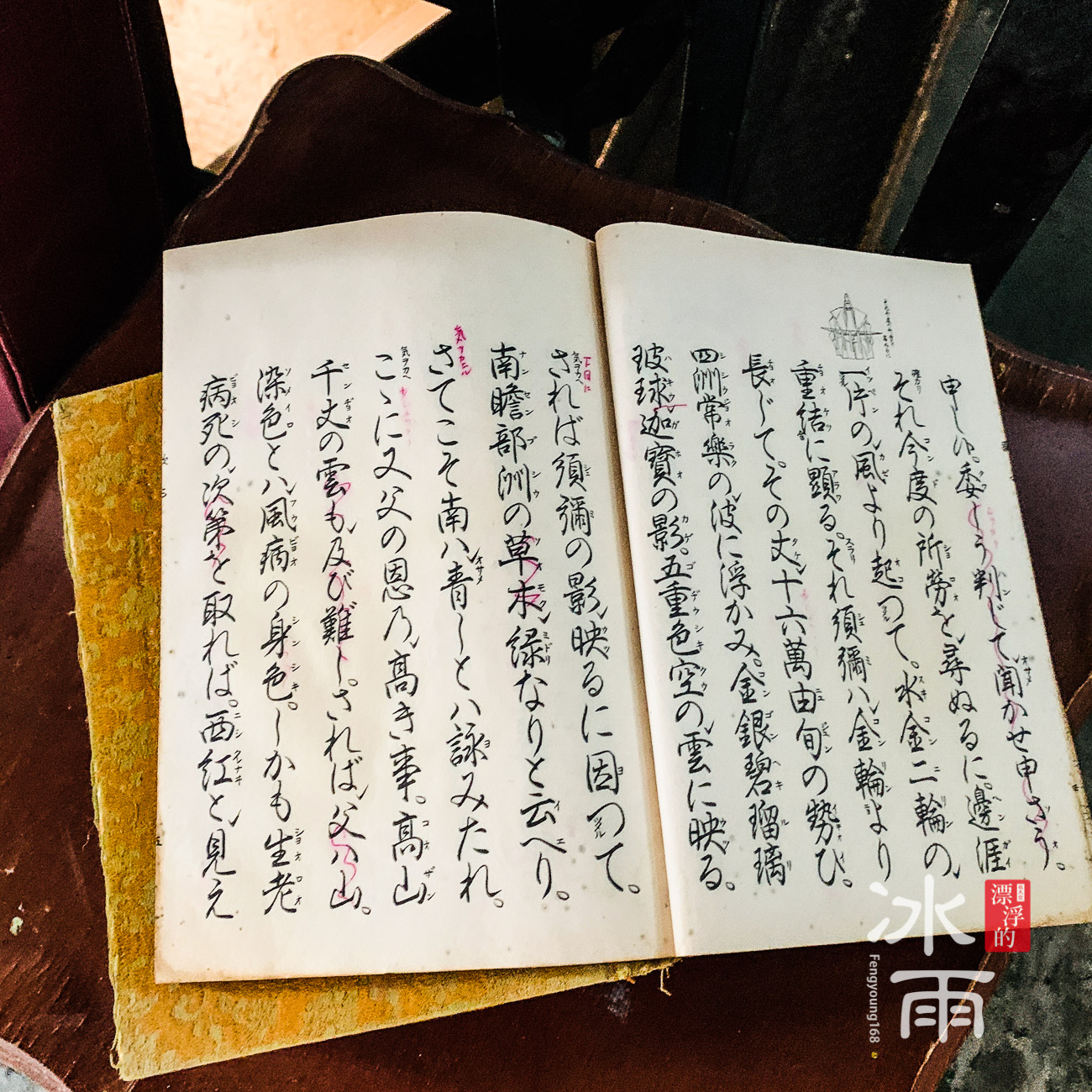 放了一個日文的小本子,好像是在說這裡曾經住過日本人?