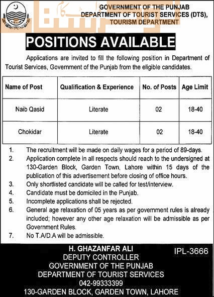 government,tourism department government of the punjab,naib qasid, chokidar,latest jobs,last date,requirements,application form,how to apply, jobs 2021,