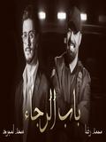 Saad Lamjarred & Mohamed Reda 2020 Bab Alrajaa
