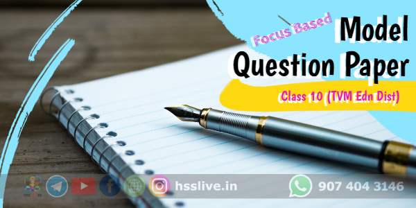 class 10 sslc model question paper march 2021
